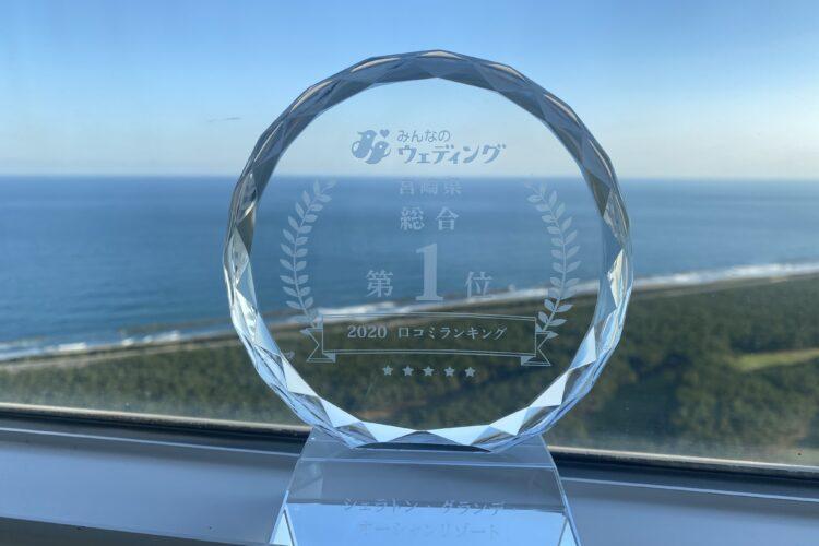 クチコミサイト『みんなのウエディング』で2020年度ランキング宮崎県総合1位を受賞!